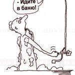 карикатура-горячая-вода