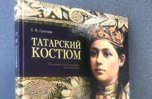 книга-татарский-костюм