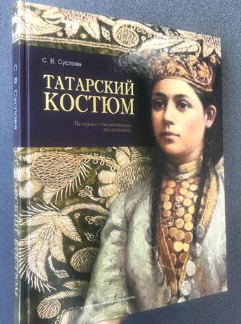 книга-татарский-костюм1