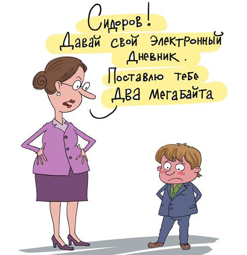 anekdot-pro-shkolu