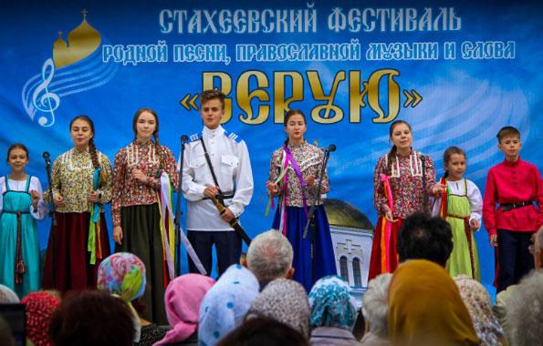 фестиваль-песни-верую