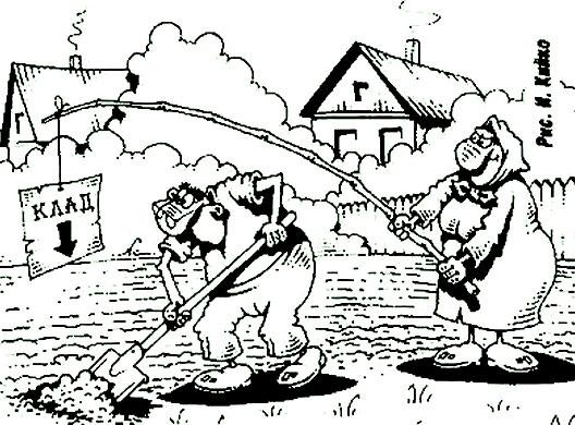 карикатура-клад