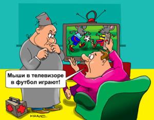 """Мужик жалуется доктору """"Мыши в телевизоре в футбол играют!"""" На фоне телевизор и мыши играют в футбол. """"Один укол и мыши исчезнут!"""" Доктор со шприцом. """"Не надо! Сегодня же полуфинал!"""""""