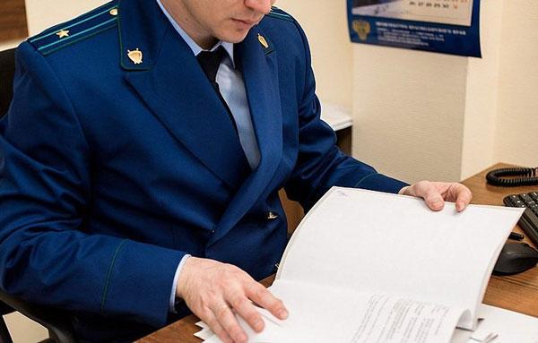 прокурорская-проверка