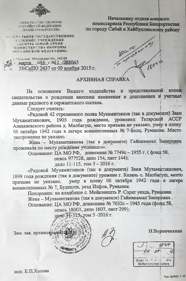 архивная-справка-бдагодаря-которойродные-узнали-правду-о-судьбе-Заки-Мухаметзянова