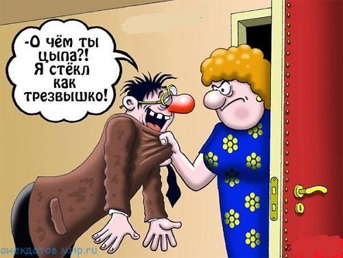 карикатура-про-пьяного-2
