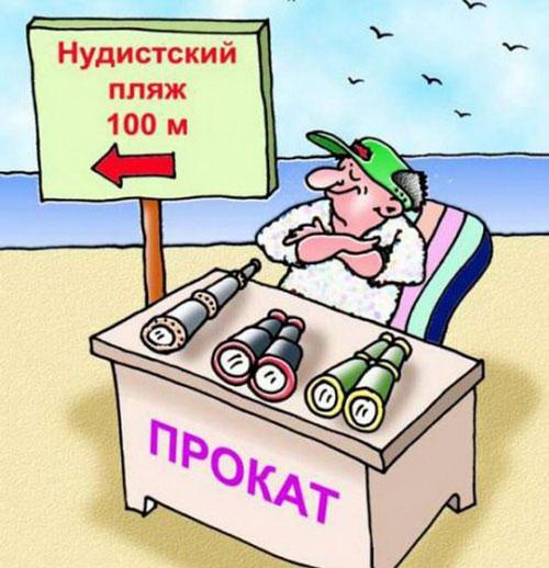 карикатура-работа