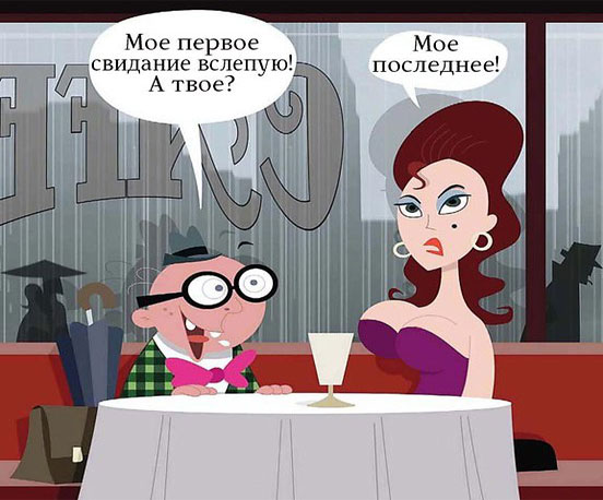 карикатура-свидание