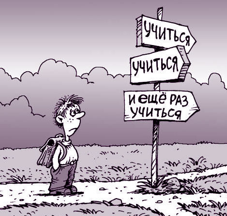 карикатура-учиться