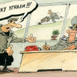 карикатура-угнали