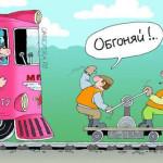 карикатура-железная-дорога