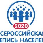 ПЕРЕПИСЬ-2020-1