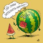 карикатура-арбуз