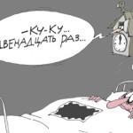 карикатура-кукушка