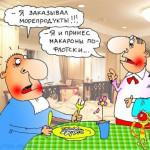 карикатура-макароны