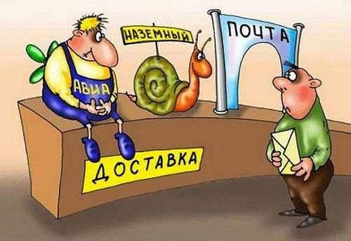 карикатура-почта