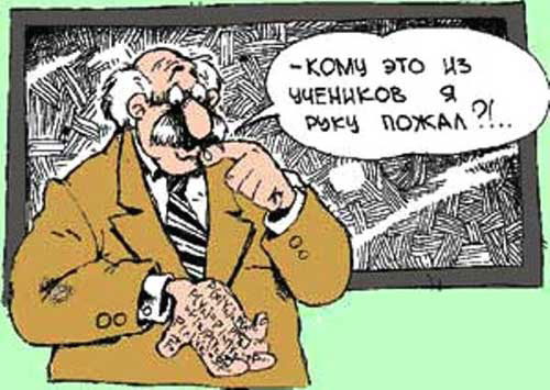 карикатура-профессор