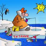 карикатура-рыбалка