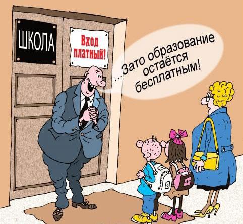 карикатура-школа