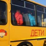 школьный-автобус