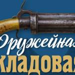 Оружейная-кладовая