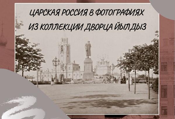 Царская-Россия-в-фотографиях-из-коллекции-дворца-«Йылдыз»