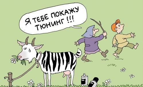карикатура-коза