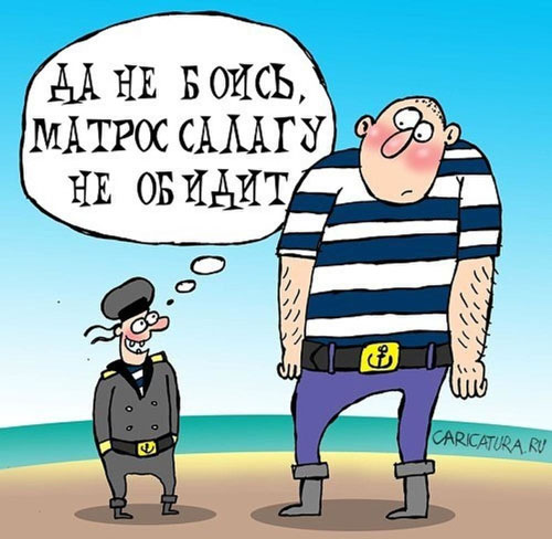 карикатура-матрос