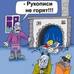 карикатура-рукописи