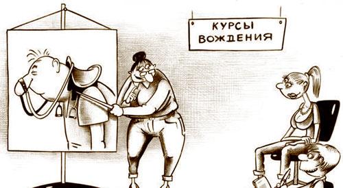 карикатура-курсы