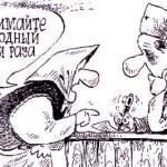 карикатура-лекарства