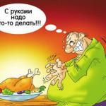 карикатура-обжора