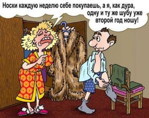 карикатура-шуба