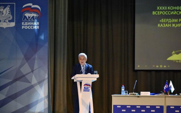 конференция-единой-россии