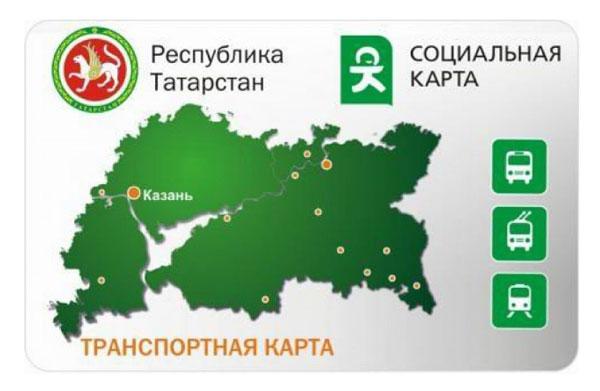 транспортная-карта