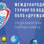 турнир-по-водному-поло