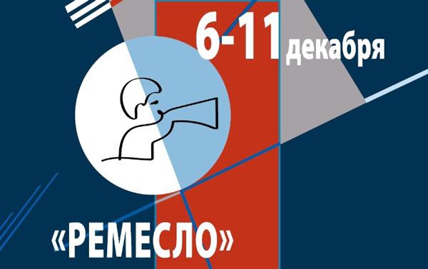 Всероссийский-фестиваль-молодой-режиссуры-«Ремесло»