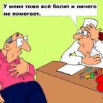 карикаткру-у-врача