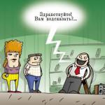 карикатура-консультант