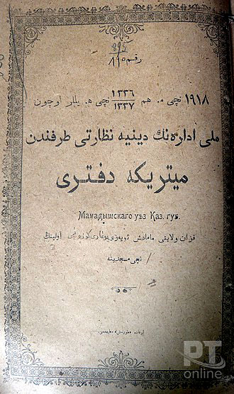 Обложка-Метрической-книги-деревни-Верхняя-Кузгунча-за-1918-г