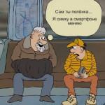 карикатура-симка
