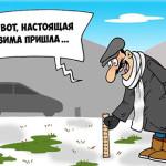 карикатура-зима