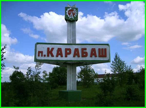 Карабаш_Татарии