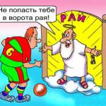 карикатура-рай
