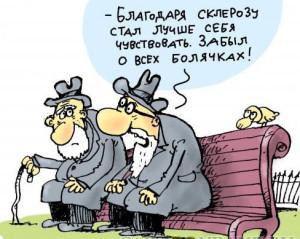 карикатура-старички