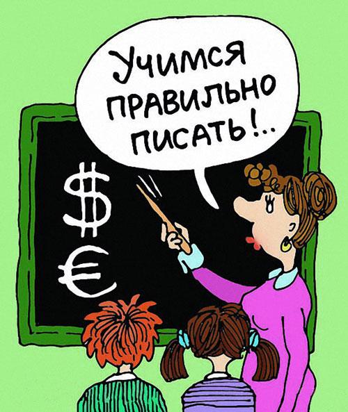 карикатура-училка
