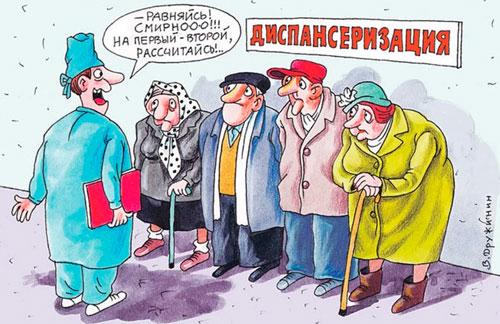 карикатура-в-больнице