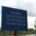 охраняемая-природная-территория