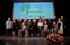 спектакль-инклюзивной-театральной-студии-«Э-моция»