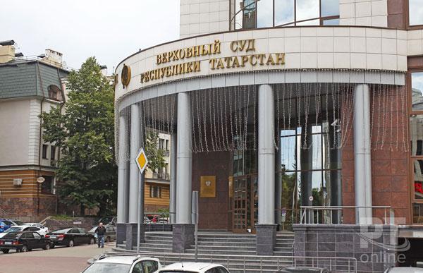 Верховный-суд-РТ